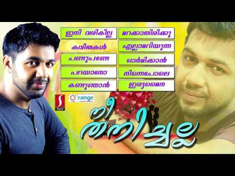 Ne Thanichalla |  Mappila Album Songs | Saleem Kodathoor new album songs | Latest Mappila Songs 2016