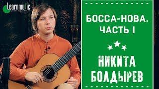 Босса-нова. Часть I | Уроки игры на гитаре