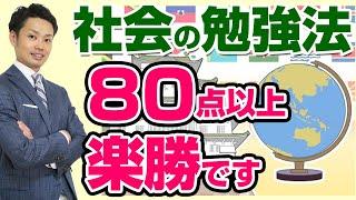 中学社会の勉強法続き→http://tyugaku.net/syakai.html 【成績UP無料...