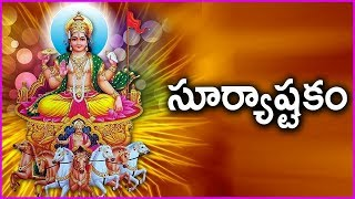 సూర్యాష్టకం చదవడం - వినడం - సర్వరోగ నివారణ ఔషధం - Suryashtakam Stotram
