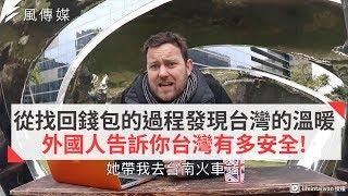 從找回錢包的過程發現台灣的溫暖 外國人告訴你台灣有多安全!