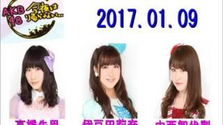 AKB48 今夜は帰らない・・・ 2017年01月09日 高橋朱里・伊豆田莉奈・中西智...