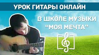 """Онлайн урок гитары в школе музыки """"Моя Мечта"""" - техника игры, подтяжка"""