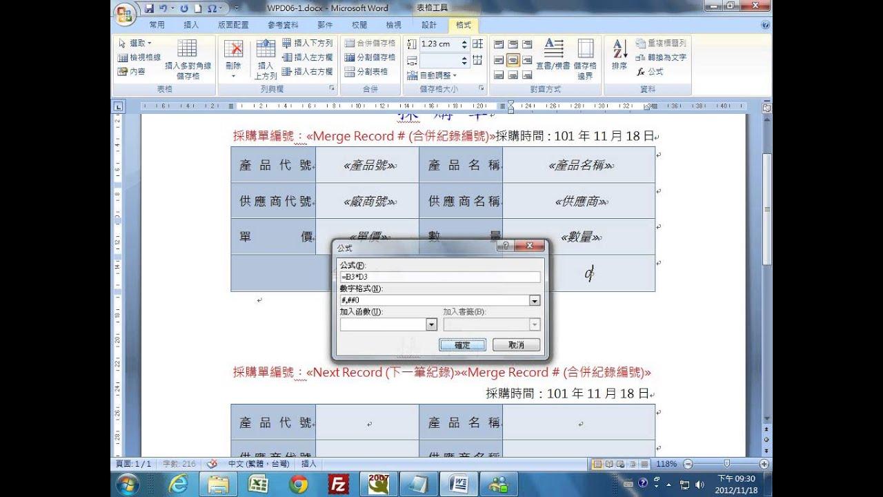 TQC WORD 2007 602 採購單 (有聲錄製) - YouTube
