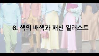 6. 배색의 종류와 패션 일러스트