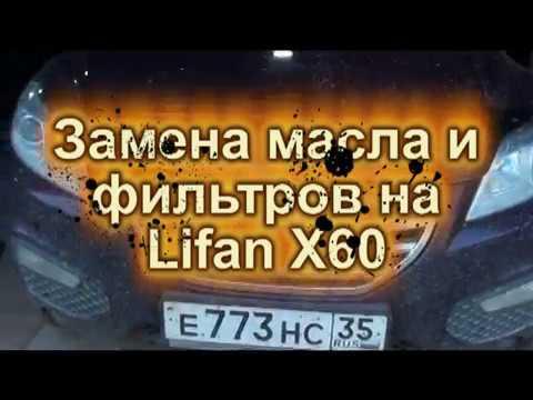 видео: Замена масла и фильтров на lifan x60