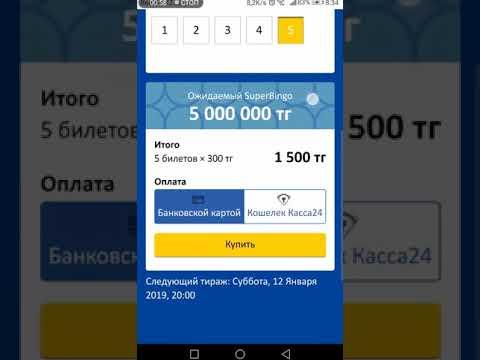 Online покупка билета LOTO 6/49, TeleBingo