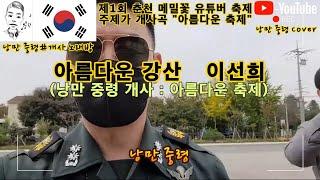 제1회 춘천 메밀꽃 유튜버 축제 주제가 아름다운 축제(…