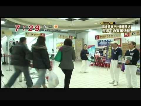 日本富士電視台為了感謝台灣對311地震的幫忙和捐款所製作的特輯 (日本フジテレビはこの前に台湾が日本の東北大震災の募金のために感謝して、特集を作ってくれました。)