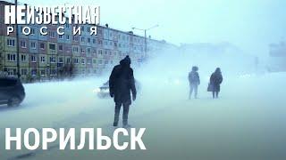 Норильск: жизнь среди снега и льда | НЕИЗВЕСТНАЯ РОССИЯ