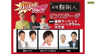 日時 2015年10月31日(土)13:00~15:00 場所 イオンモール広島祇園 ...
