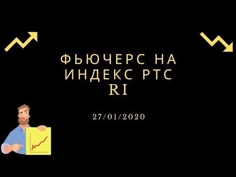 27/01/2020 РТС (Ri). фьючерсы. Внутридневная и среднесрочная торговля.