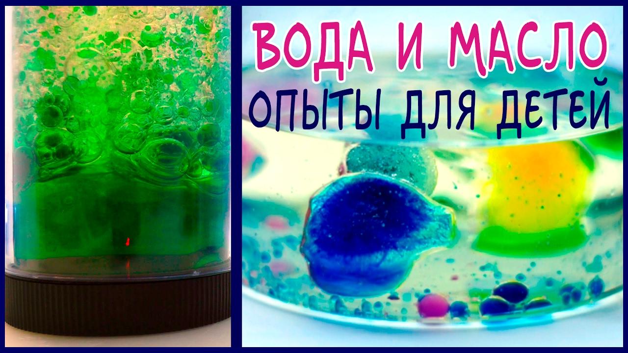 #6  Вода и масло.  Волшебные опыты для детей.  Эксперименты для дошкольников
