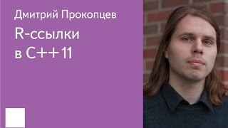 020. R-ссылки в С++11 - Дмитрий Прокопцев