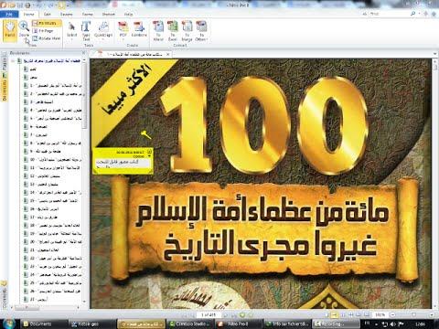 تحميل كتاب 100 من عظماء الاسلام