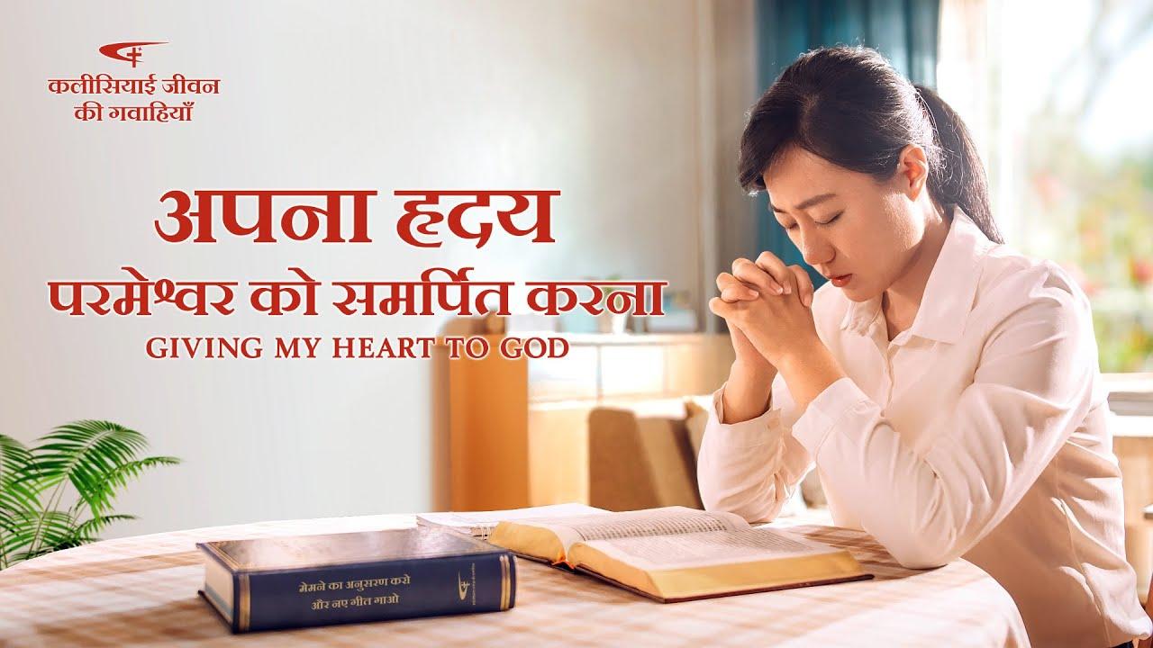 2020 Hindi Christian Testimony Video | अपना हृदय परमेश्वर को समर्पित करना