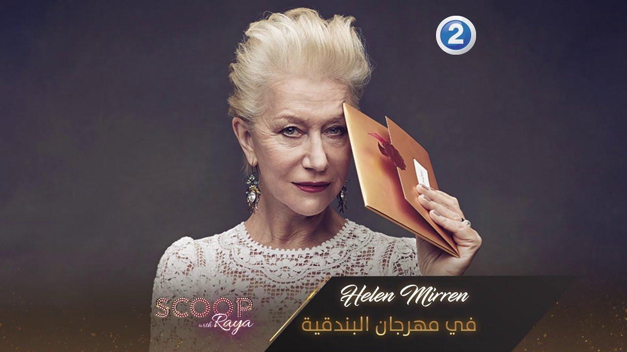 فيلم Helen Mirren يشارك في مهرجان البندقية هذا العام