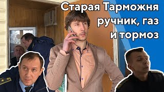 Старая Таможня  - Новые Тормоза. iCop 57