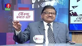 যে কথা বলতে চাই। Banglavision Talk Show l  Banglavision | 13 January 2019