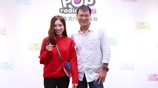 2018-10-31《POP大國民》專訪 2018國慶大典主持人 阮秋姮