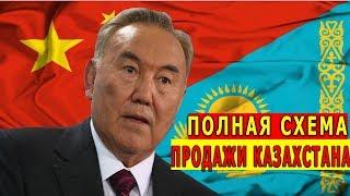 НАЗАРБАЕВ ОФИЦИАЛЬНО ПРОДАЛ КАЗАХСТАН КИТАЮ
