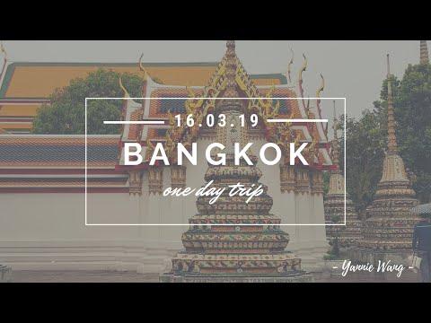 小小薇-travel-diary---bangkok-one-day-trip-(2019)