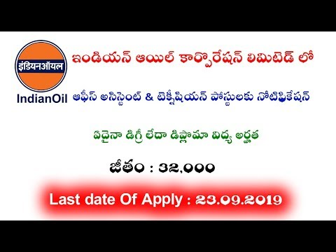 #IndianOilCorporation #Jobs #Naukri Indian Oil Corporation | Apply Soon | 50000 Salary | from YouTube · Duration:  8 minutes 33 seconds