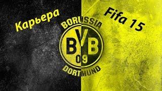 Fifa 15 Карьера за Боруссию Дортмунд 12 Одноклубники