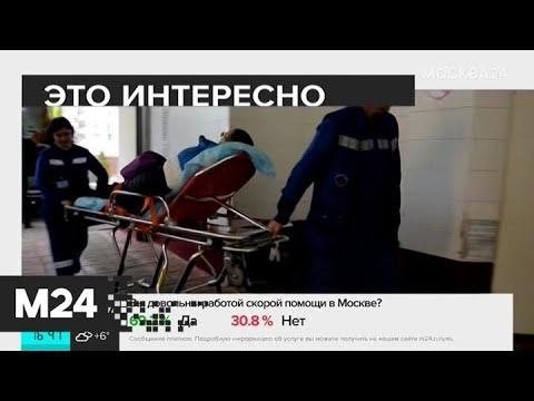 """""""Жизнь в большом городе"""": скорая помощь - Москва 24"""