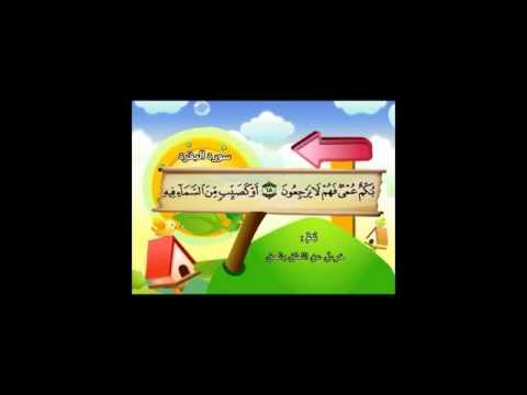Teach children the Quran - Surat Al Baqarah (The Cow) [2:1]~[2:25] #002