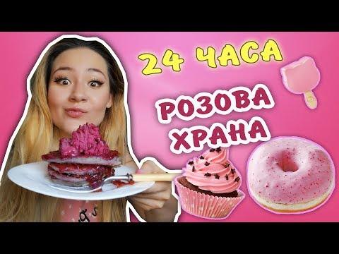 Розова храна за 24 часа - Розови палачинки!