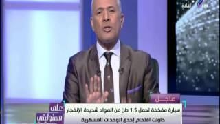 أحمد موسى :« الجيش المصري درع وسيف مصر و العالم العربي»
