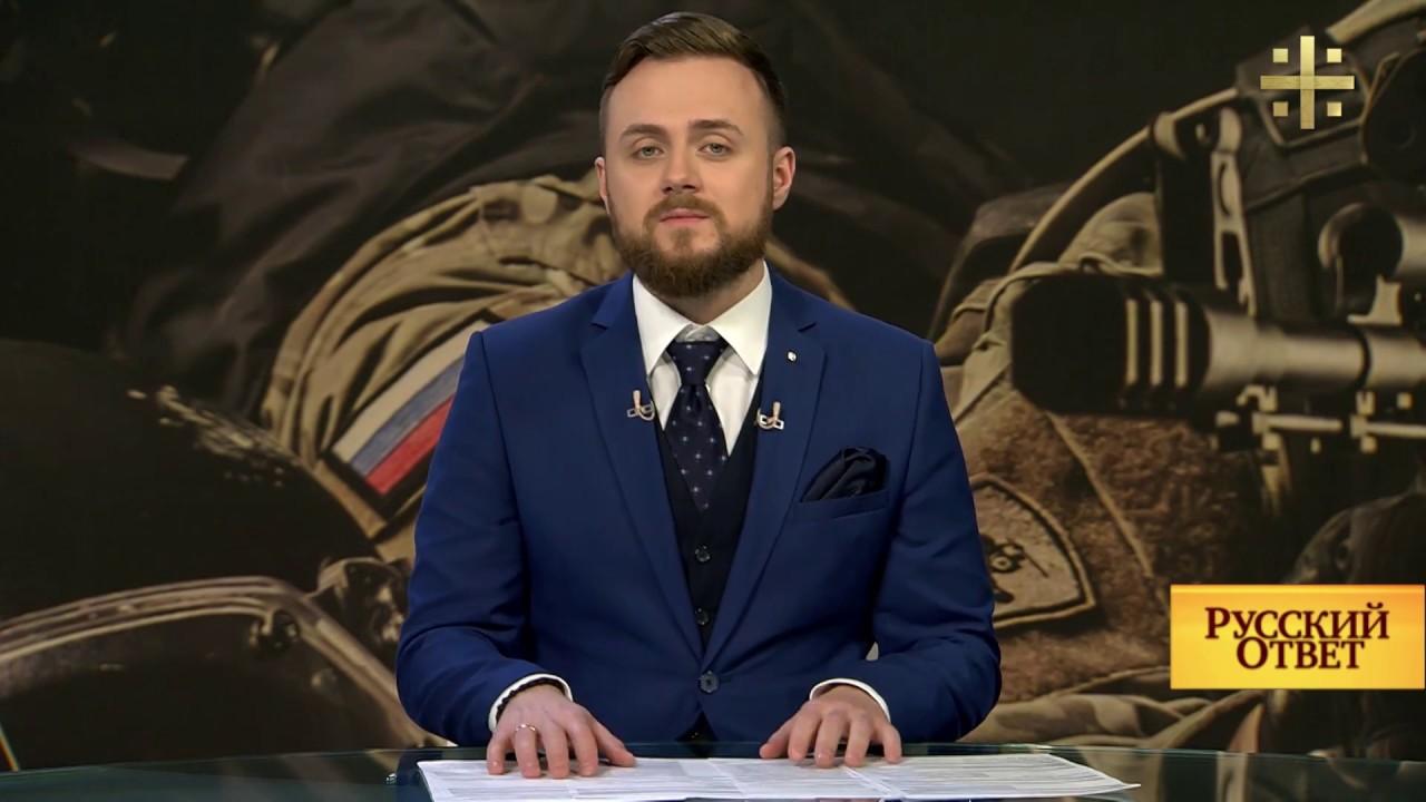 Русский ответ: Империя – судьба государства