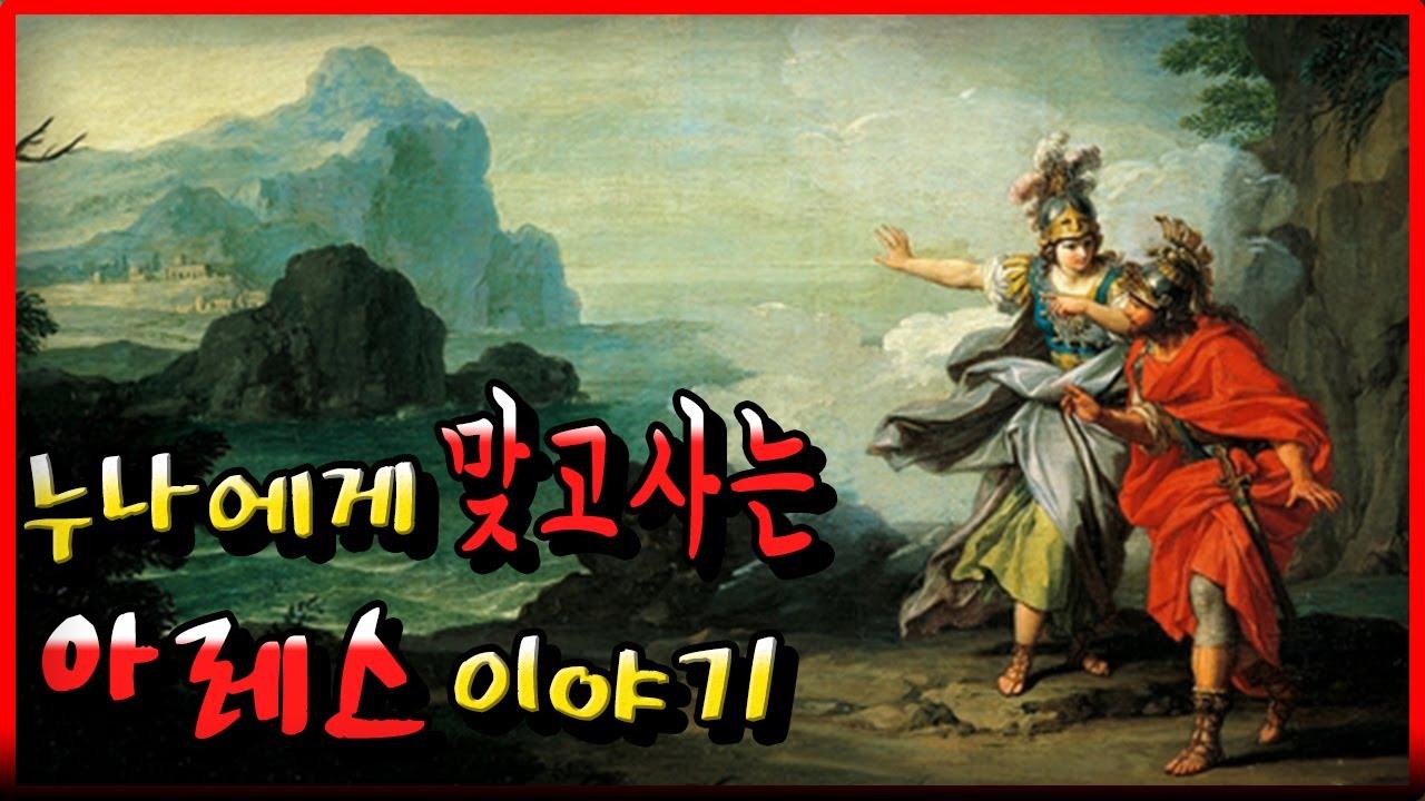 누나한테 맞고다니던 전쟁의 신, 아레스의 이야기[그리스 로마 신화]