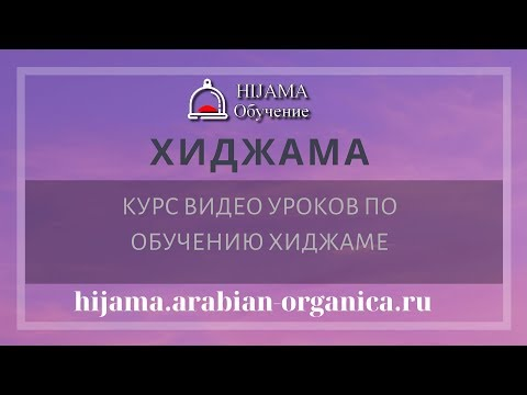 Курс видео уроков по обучению Хиджаме (капиллярное кровопускание)