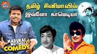 Madurai Muthu Latest Comedy | Madurai Muthu Alaparai