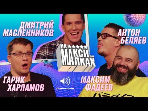 НА МАКСИМАЛКАХ/Фадеев/Харламов/Масленников/Беляев thumbnail