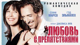 Любовь с препятствиями / Романтическая комедия