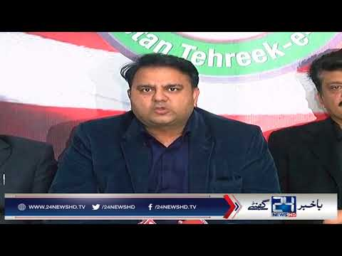 Fawad Ch reveal PTI 17 February protest plan