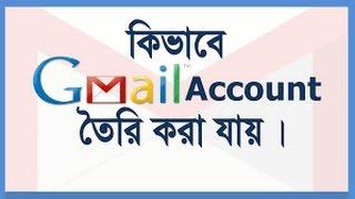 Download Video How to create new gmail account - কীভাবে নতুন জিমেইল অ্যাকাউন্ট তৈরি করতে হয় MP3 3GP MP4