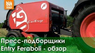 Пресс-подборщики рулонные Entry Feraboli - обзор