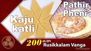 Kaju katli / Pathir Pheni | 200 Special Rusikalam Vanga | 16/02/2018