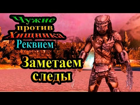 Онлайн - мясо! - Aliens vs Predator # 1