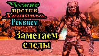 Прохождение Aliens vs Predator requiem (Чужие против Хищника Реквием) - часть 1 - Заметаем Следы