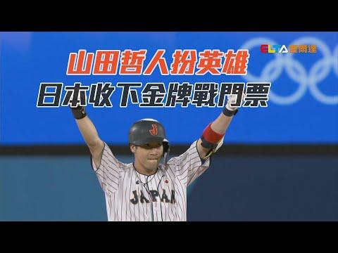 山田哲人扮英雄 日本收下金牌戰門票/愛爾達電視20210804