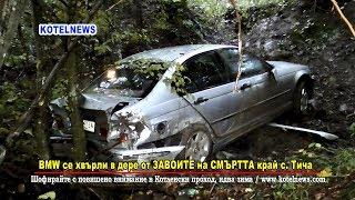 BMW се хвърли в дере от завоите на смъртта край с. Тича www.kotelnews.com