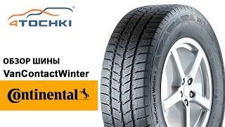 Обзор шины Continental VanContactWinter на 4 точки. Шины и диски 4точки - Wheels & Tyres