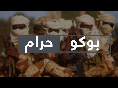 قمة رئاسية لبحث سبل مكافحة بوكو حرام