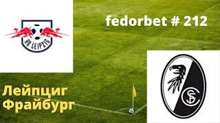 Прогноз на футбол Лейпциг Фрайбург Бундеслига fedorbet 212