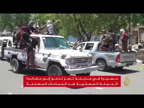 مظاهرات بتعز دعما للجيش ورفضا للانفلات الأمني  - نشر قبل 9 ساعة